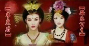 女人干政:韦后与安乐公主死于争女皇