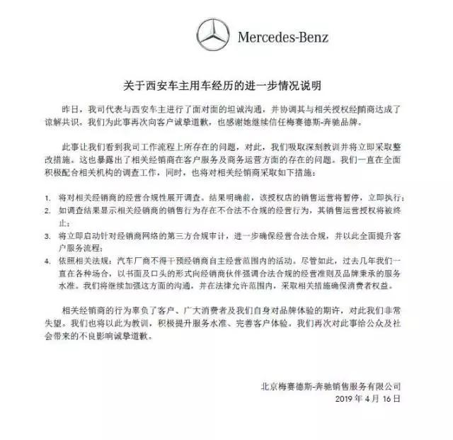 奔驰官方道歉女车主!利之星4S店销售运营被暂停