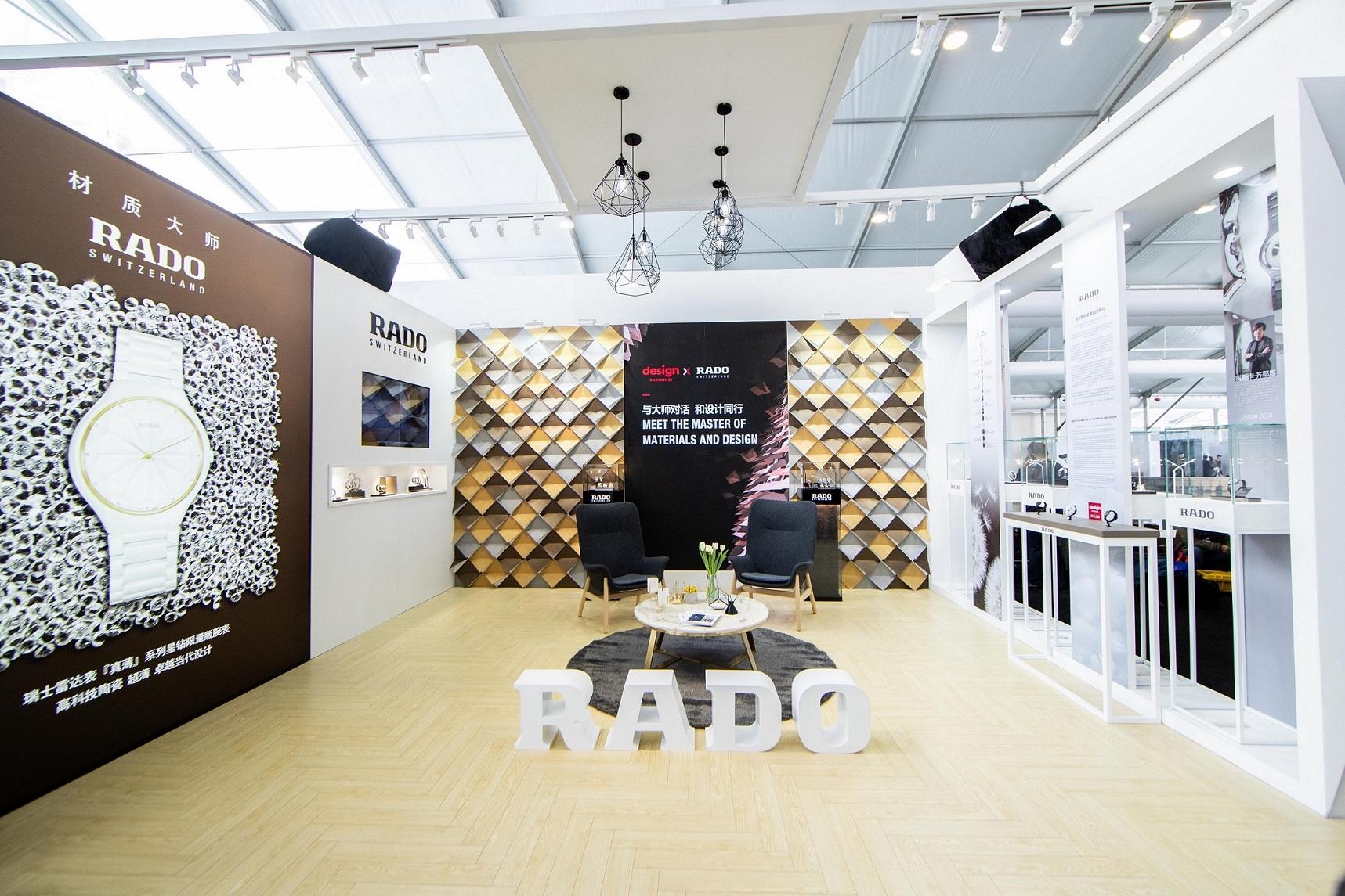 """RADO瑞士雷达表再度携手""""设计上海""""探索设计与材质的融合之美"""