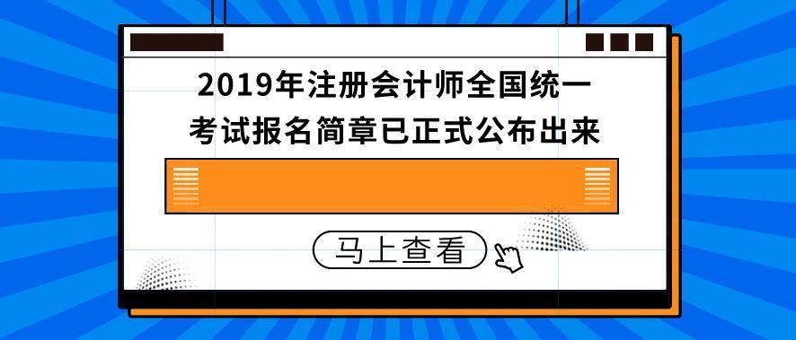 2019年注册会计师全国统一考试报名简章已正式公布!