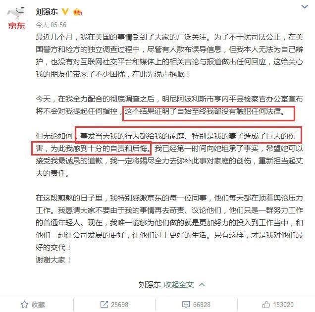 刘强东深夜发文道歉,章泽天的反应让人意外,王思聪却乐开了花