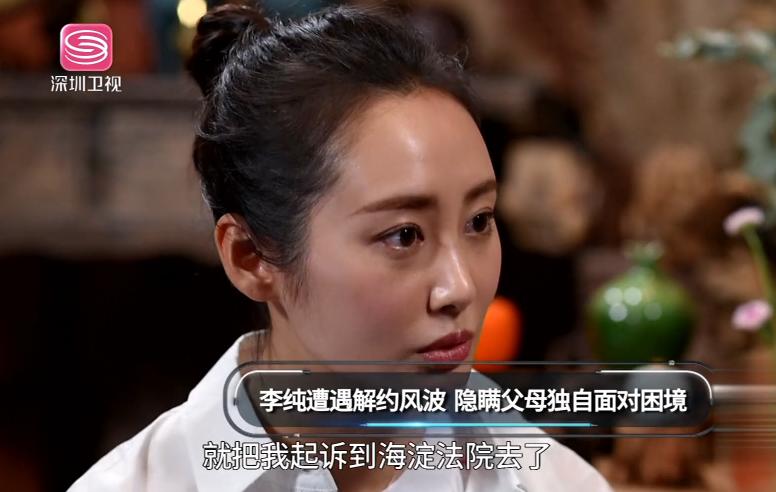 李纯家境曝光,父母省吃俭用供她上学,卖房筹钱为她付清违约金