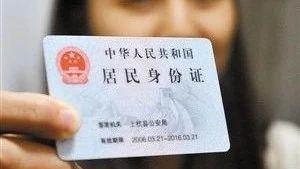 沈阳人注意:皇姑居民身份证办证大厅搬家 别跑错了