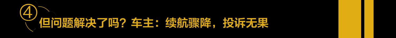 江淮iEV5召回更换动力电池后续航骤降 投诉无果车主只能认栽?
