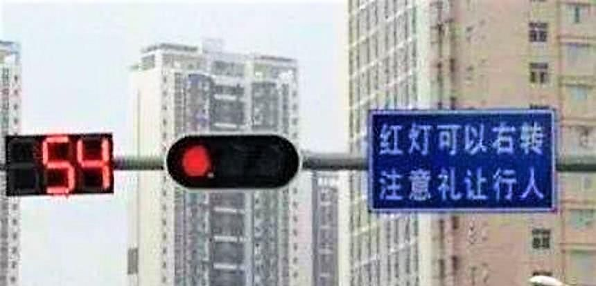 路口三个圆形红灯时可以右转吗 交通红灯右转