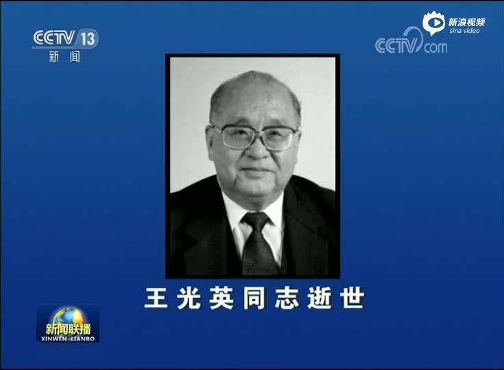"""""""红色资本家""""王光英逝世 曾求死后追认共产党员"""