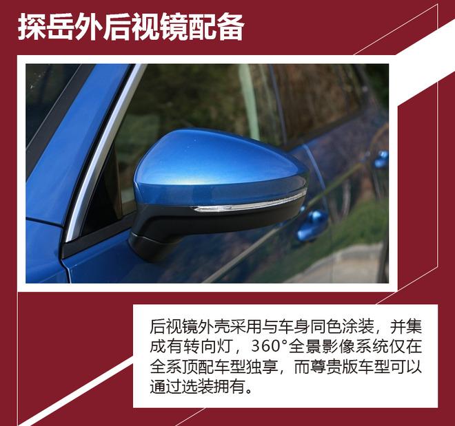 首推330TSI四驱豪华版 一汽-大众探岳购车手册