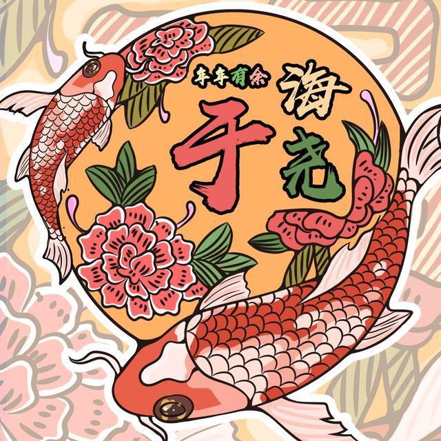 锦鲤送福,15款中国风喜庆头像,寓意新的一年好运连连