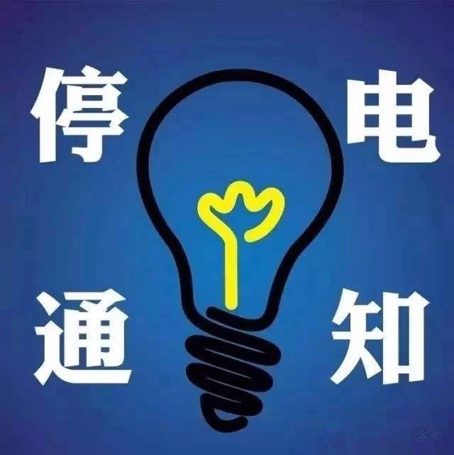 沈阳13个区县(市)大范围停电、停气 最长19个小时