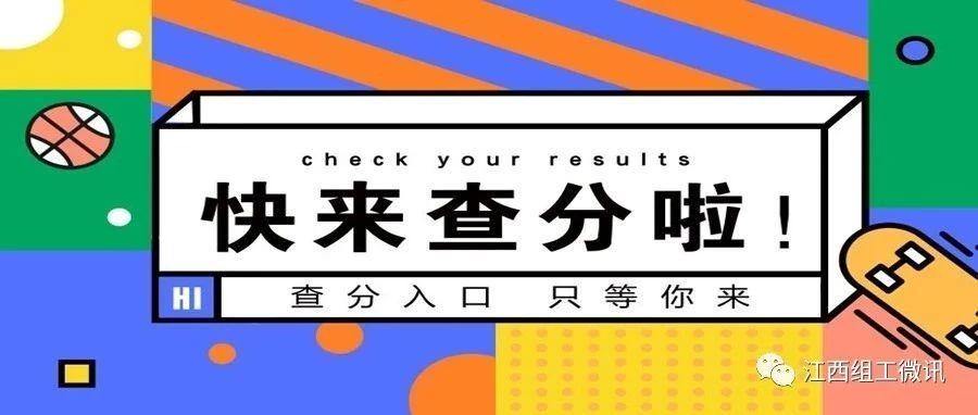 江西2018年市县两级法检公务员笔试成绩公布