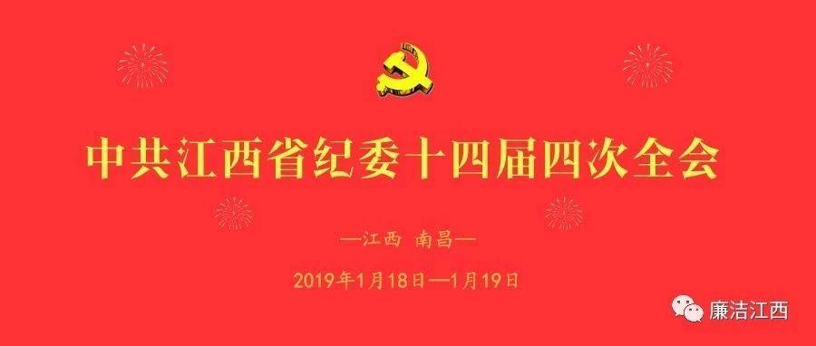 江西省纪委十四届四次全会今日召开