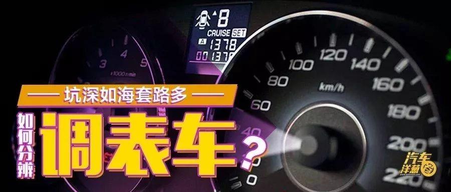 网曝!知名二手车平台凭肉眼检测!?调表没关系?