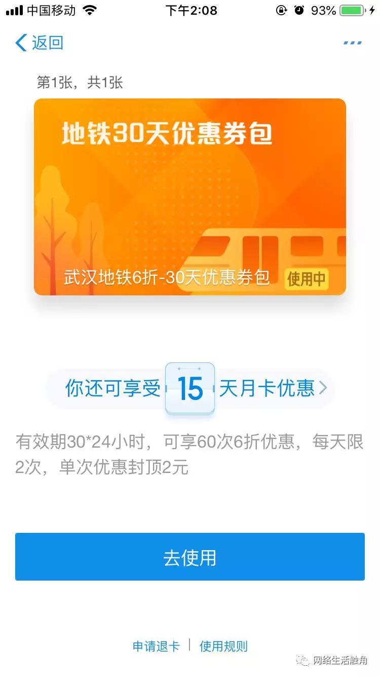 武汉折扣v折扣宝世界卡3月底停止逃脱,环游最后攻略抓住7售卖密室第二十关地铁图片
