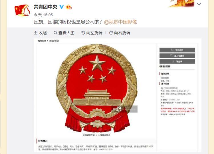 腾讯科技:视觉中国官网无法打开,网友:首个被吸进黑洞的企业