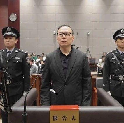 广西地震局原局长苗崇刚受贿案今日开庭审理