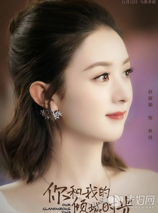 《你和我的齐肩圆脸》赵丽颖同款发型时光女倾城卷发怎样选择发箍图片