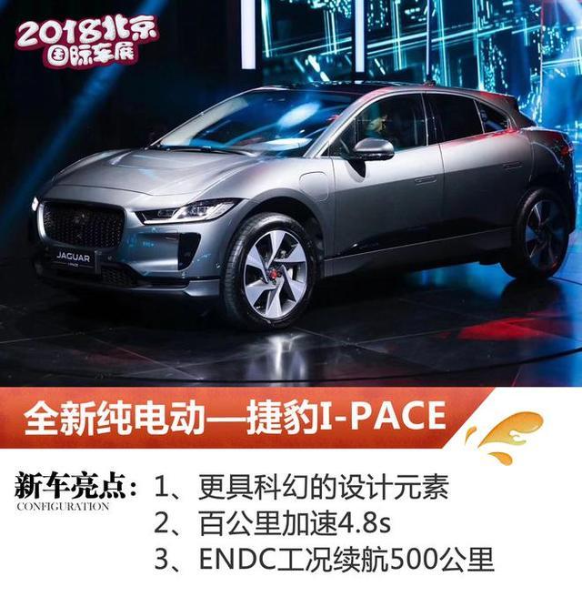 捷豹首款电动SUV I-PACE性能强劲