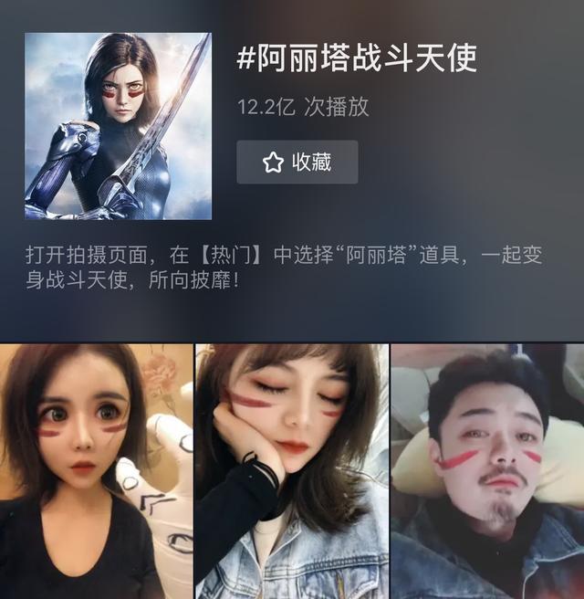 很多网友都会带着它附带的表情道具录制视频,这个话题就是#阿丽塔战斗图片