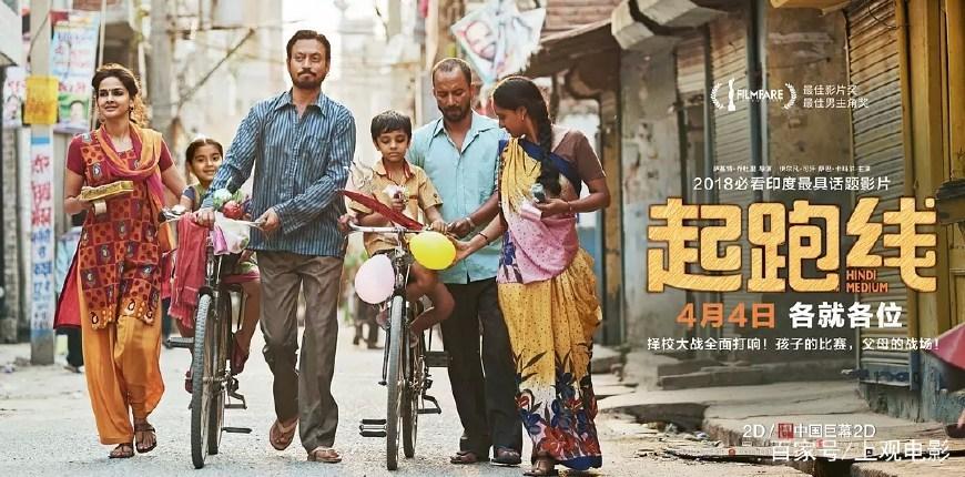 这部印度电影有点扎心,世间哪有一条真正平等的《起跑线》?