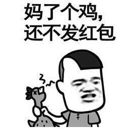 2018中秋节要红包表情包大全 嘘寒问暖不如打笔巨款图片