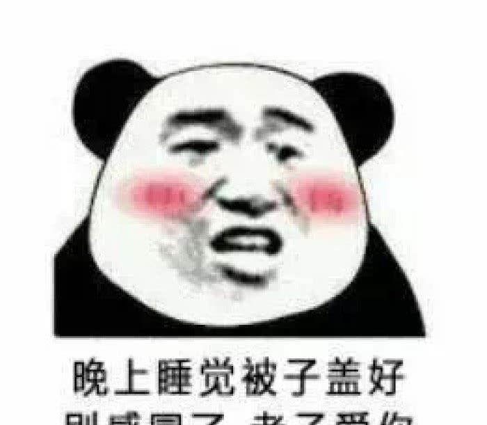 """""""欢乐熊猫人""""表情包:我开心就好才不管你死活图片"""