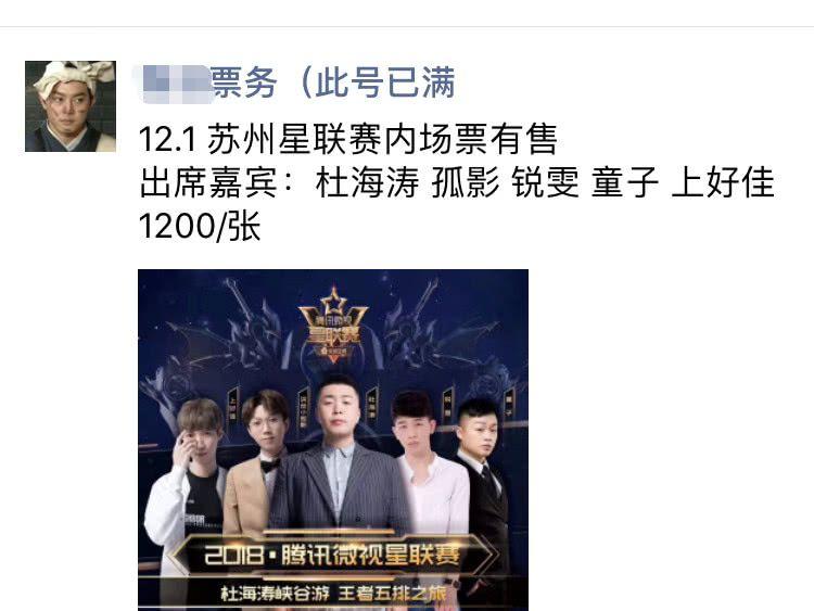 王者荣耀:孤影参与星联赛总决赛,门票难求1280高价都买不到