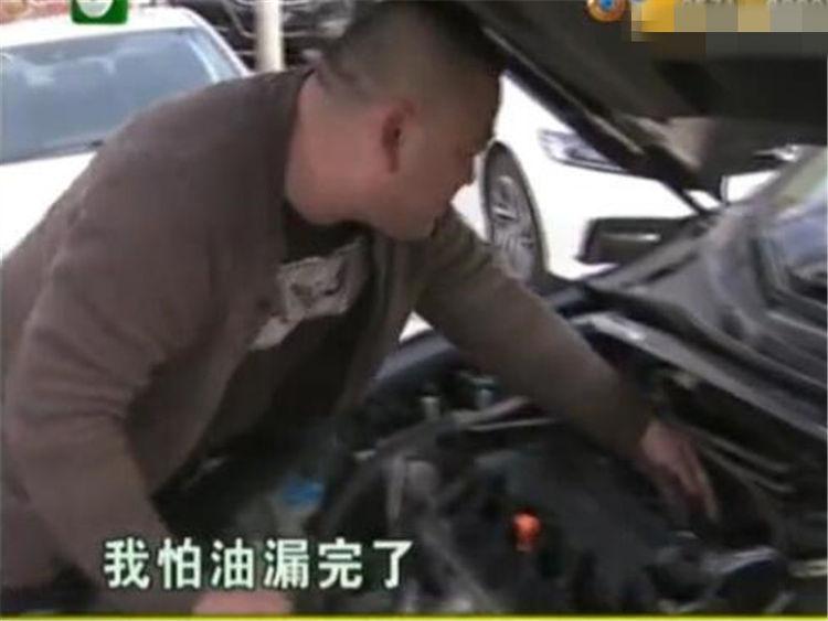新车漏油修了11个月,买省心变买扎心,4S店:我没法保证修好