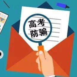辽宁考生和家长注意:高考结束谨防常见8大骗局