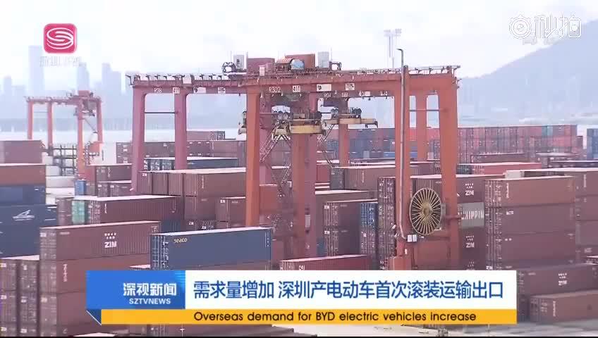 需求量增加 深圳产电动车首次滚装运输出口