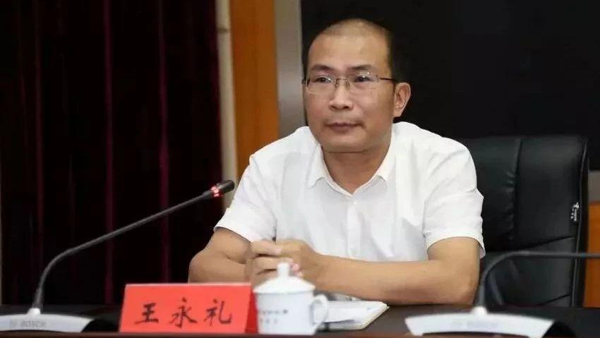 王永礼任泉州市委副书记 提名为泉州市市长候选人