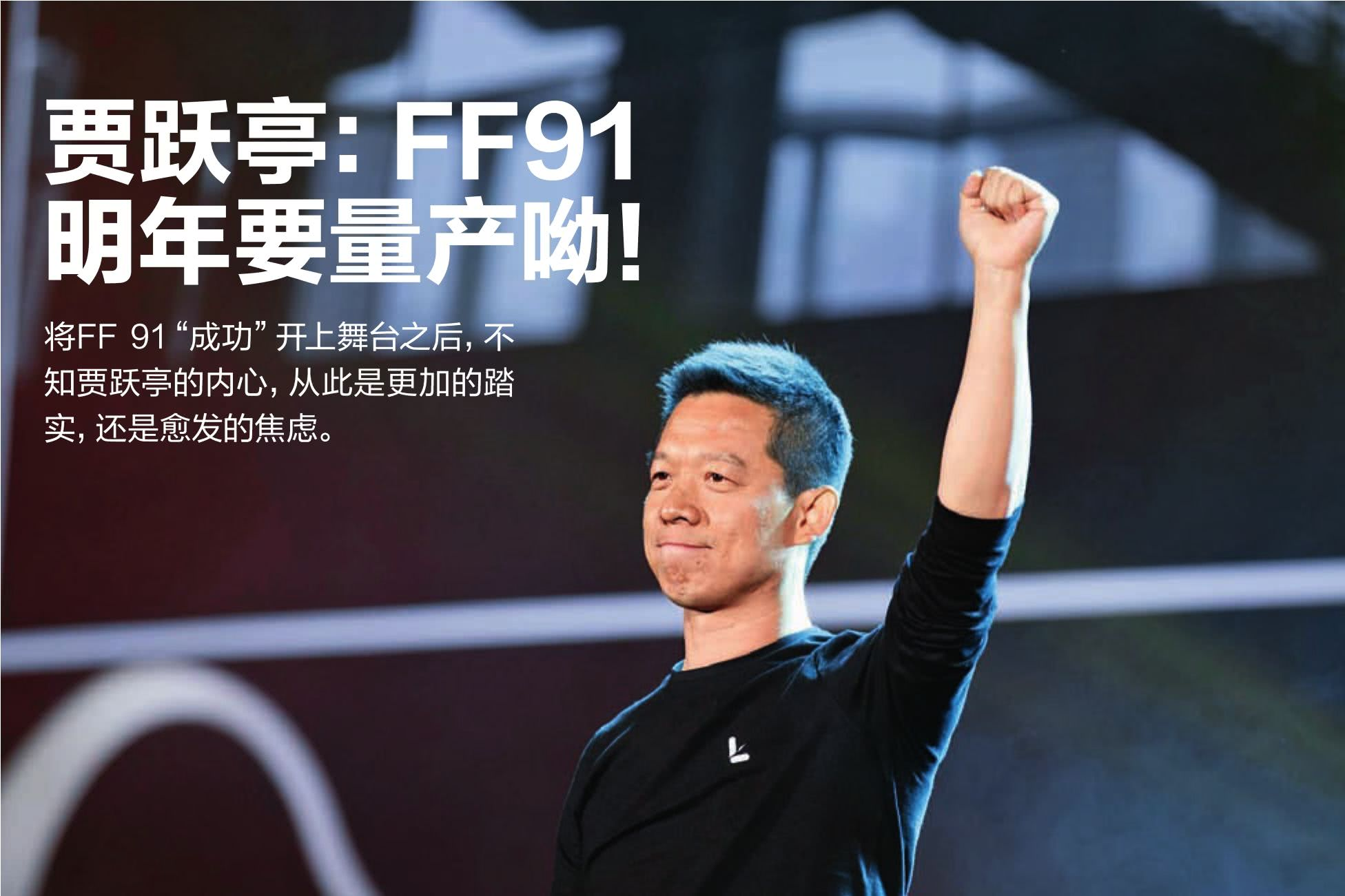 """中国区FF最新车型明年量产 贾跃亭朱骏给消费者这个""""惊喜价"""""""