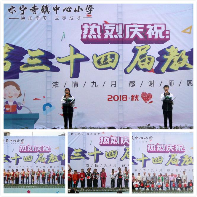 水宁寺小学隆重举行庆祝第34个教师节暨表彰外国语上外小学静安图片