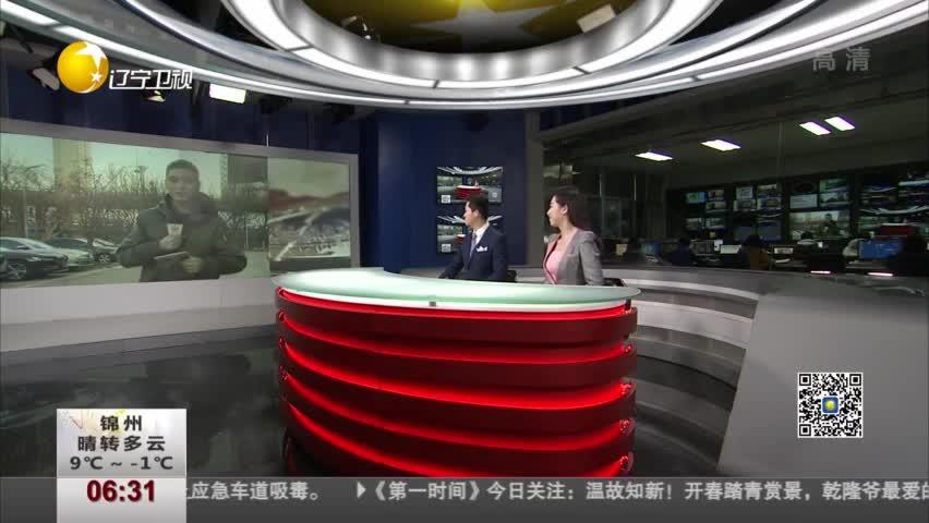 辽宁:空气贼好  天气贼冷