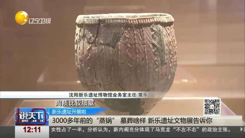 """沈阳新乐遗址文物展告诉你""""蒸锅""""墓葬长啥样"""