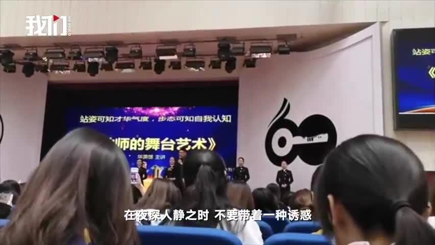 """视频:培训师引用""""空姐滴滴遇害案""""称穿着不当 官方回应"""