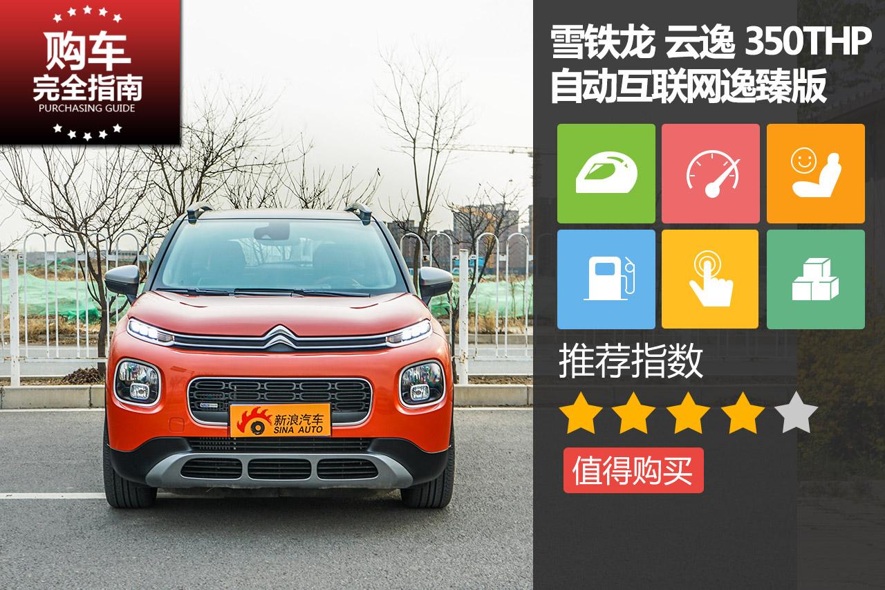 东风雪铁龙 云逸 350THP 自动互联网逸臻版