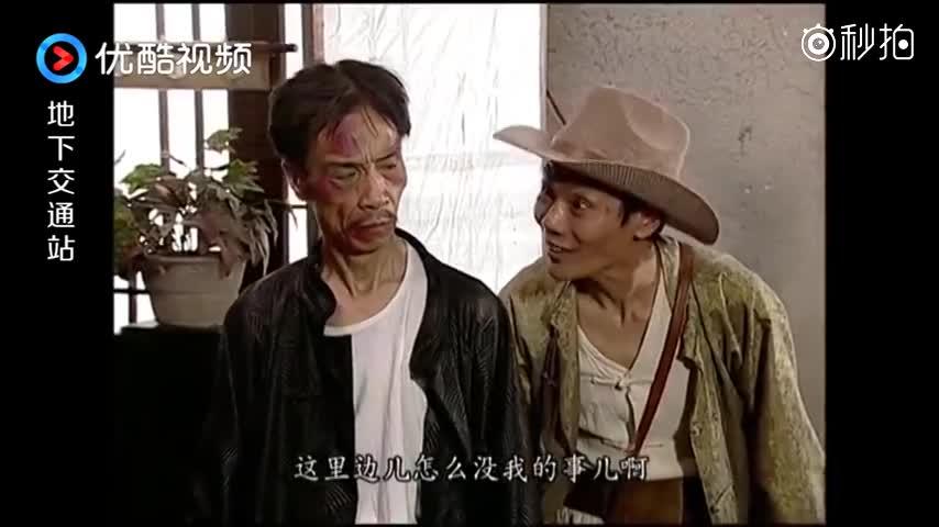 地下交通站:贾队长向黑藤太君请功,最.