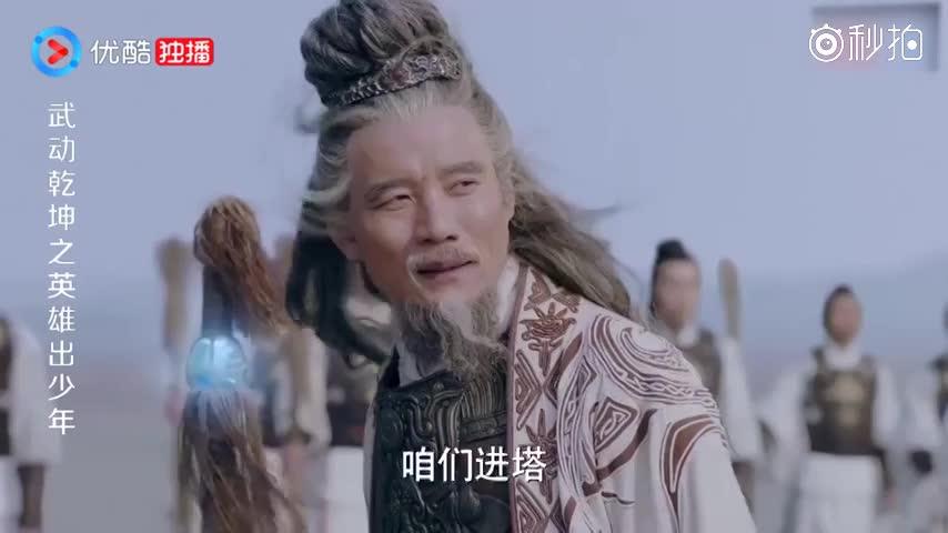 武动乾坤:林动让小炎看好阴傀宗的人,别让他们耍阴招