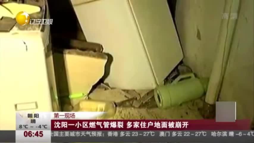 沈阳小区燃气管爆裂 多家住户地面被崩开