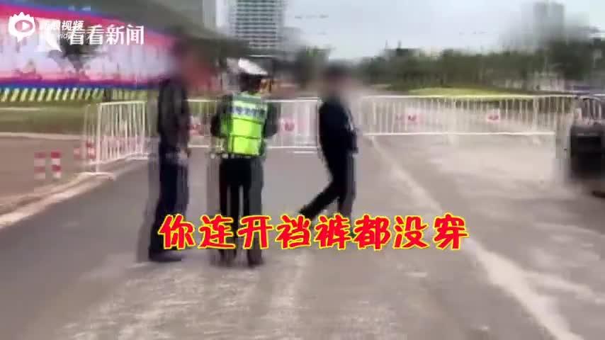 海关关员欲强穿管制道路被交警拦下 叫嚣警察