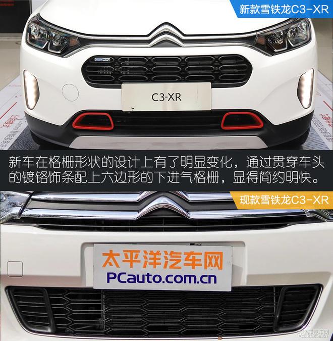 潮流小型SUV,新款雪铁龙C3-XR到店实拍,外观配置均有提升!