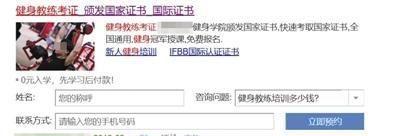 北京某健身學院在網頁上發佈的教練證考證廣告。