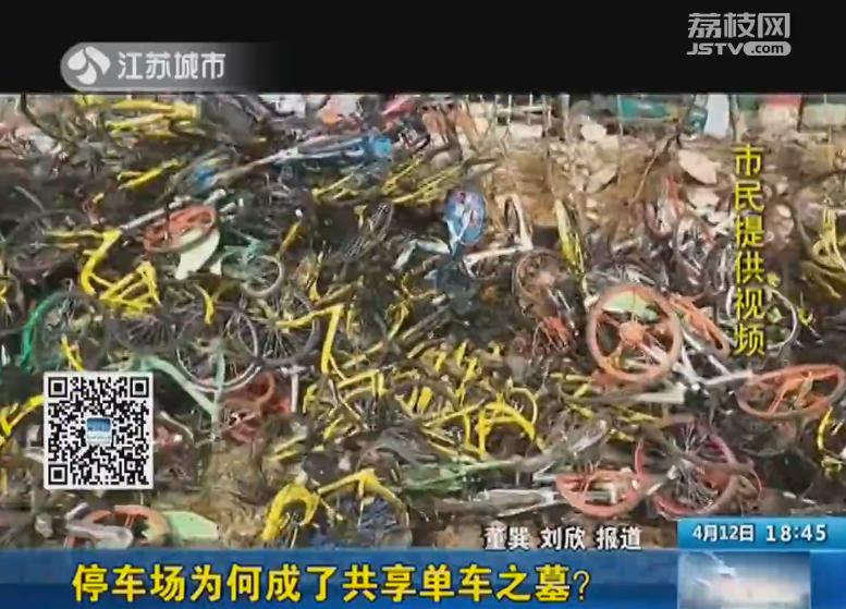 南京:停车场为何成了共享单车之墓