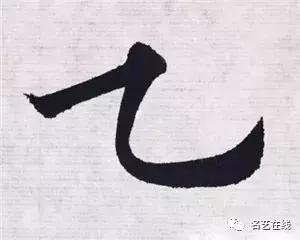 九成宫醴泉铭 的基本笔画 横折弯钩