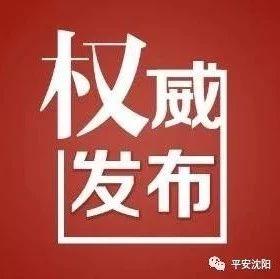 沈阳警方打掉一利用互联网平台组织、介绍卖淫犯罪团伙