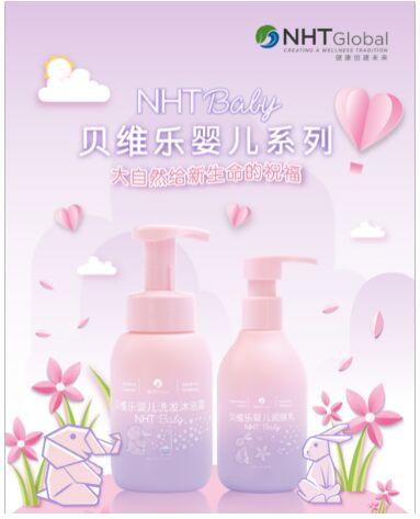春季宝宝护肤新选择:然健环球NHT Global贝维乐婴儿洗护系列