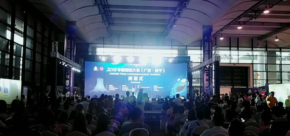 视频-中国围棋大会闭幕式举行 首秀开场舞蹈