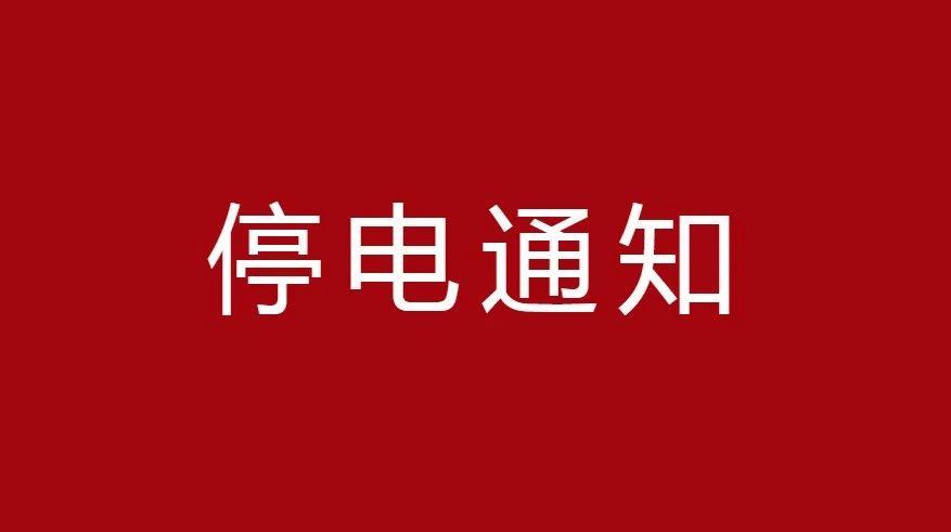 停电通知:沈阳十大主城区停电 最长达14小时