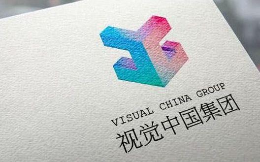 视觉中国的另一面