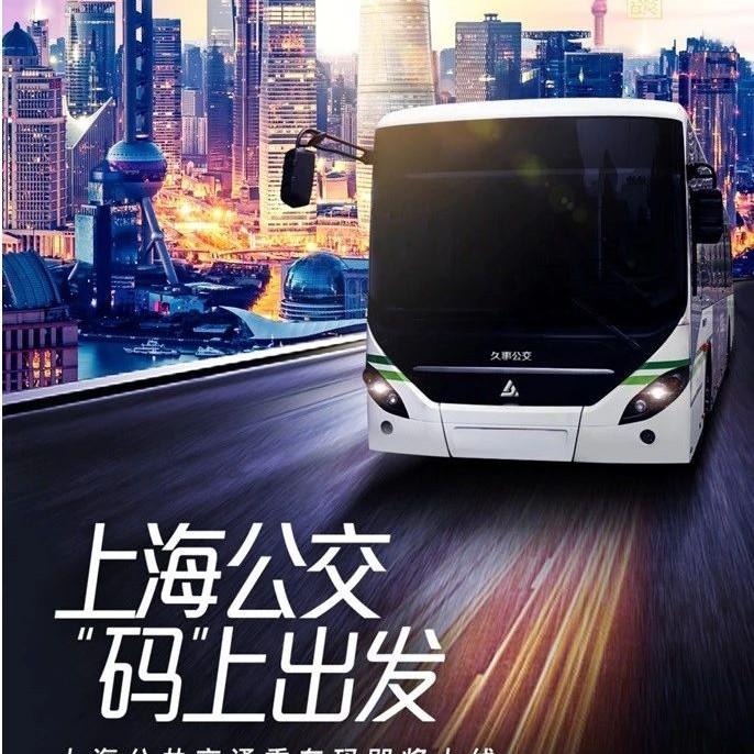 公共交通乘车码服务上线 一键扫码乘遍上海公交